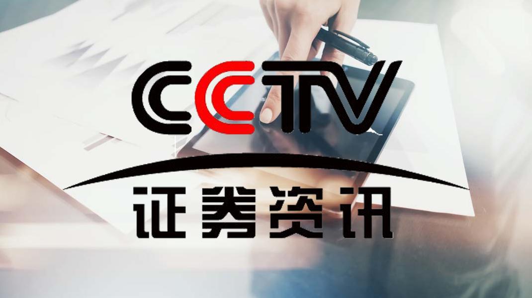 CCTV证券资讯频道