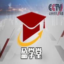 CCTV证券盈学堂